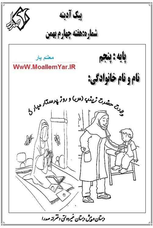 پیک آدینه پنجم ابتدایی (هفته چهارم بهمن 95) | WwW.MoallemYar.IR